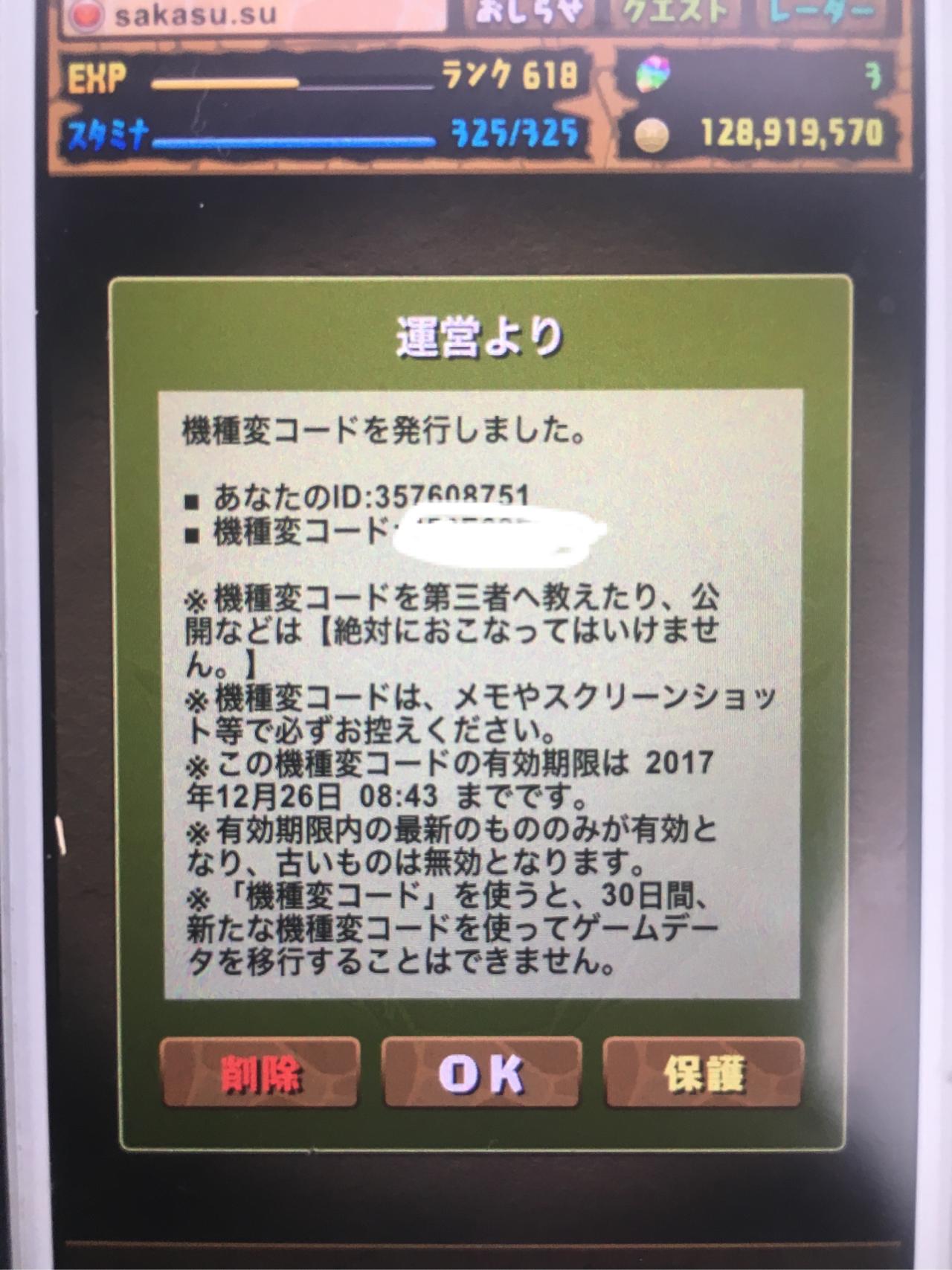f:id:sakasun:20171212130144p:image