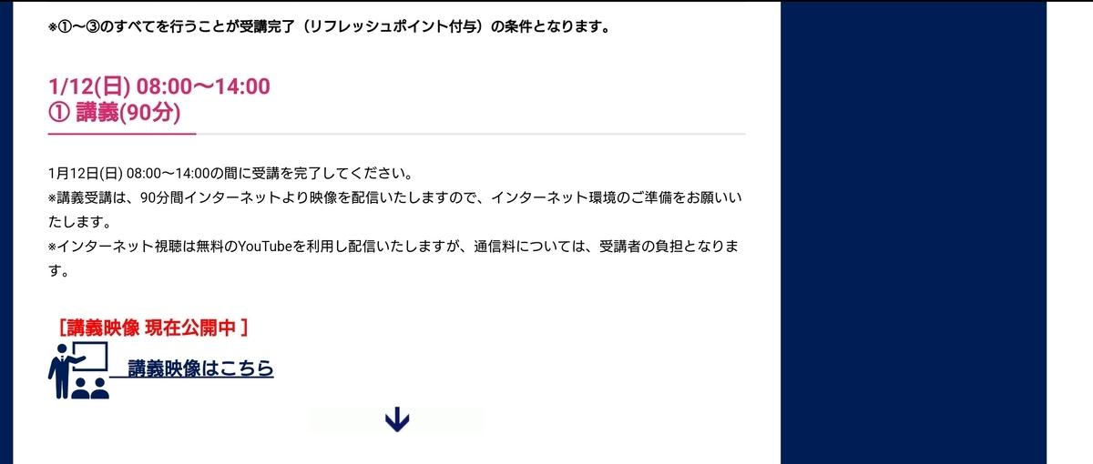 f:id:sakatchan:20200112225623j:plain
