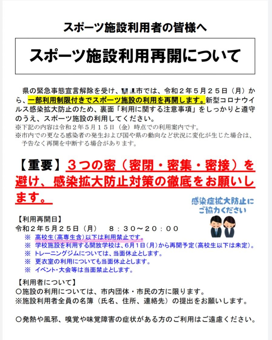 f:id:sakatchan:20200525010521j:plain