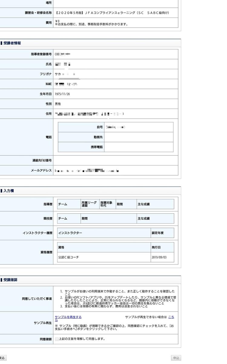 f:id:sakatchan:20200526233543j:plain