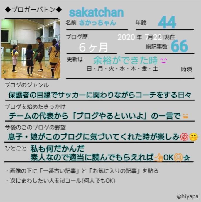 f:id:sakatchan:20200722111356j:plain