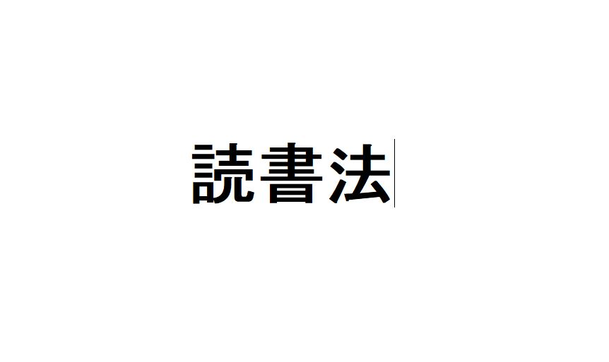 f:id:sakato0927:20181029091710j:plain