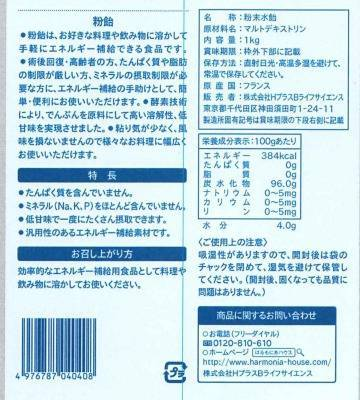 粉飴の栄養成分表示