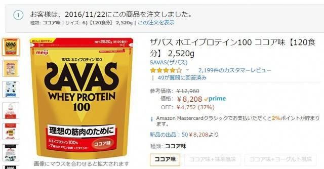 ザバス:ホエイプロテイン100 ココア味
