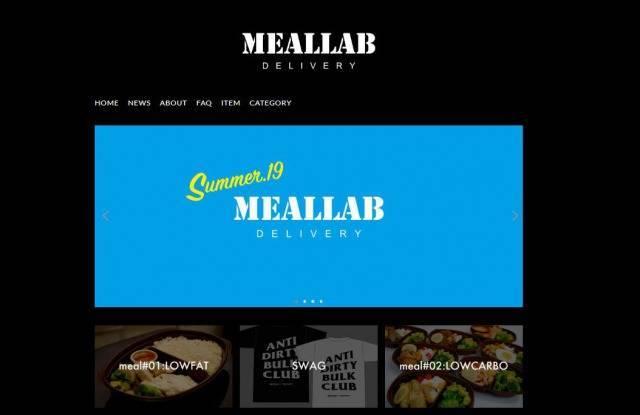 ミールラボ (MEALLAB)ローファット弁当の口コミ【冷凍通販】
