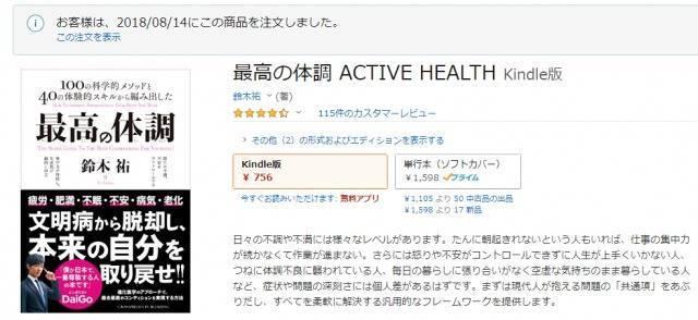 最高の体調 ACTIVE HEALTH