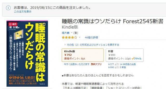 睡眠の常識はウソだらけ Forest2545新書 Kindle版