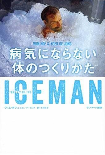『ICEMAN 病気にならない体のつくりかた』著:ヴィム・ホフ