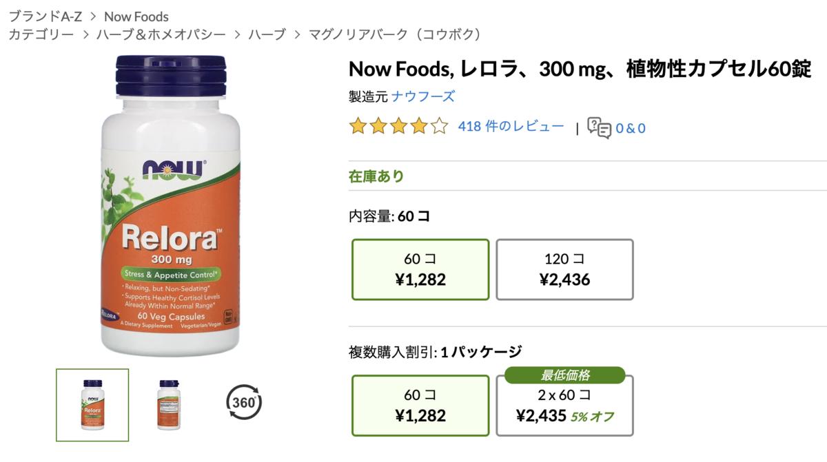 リローラは海外で「抗ストレス・ダイエットサプリ」として有名なサプリです。