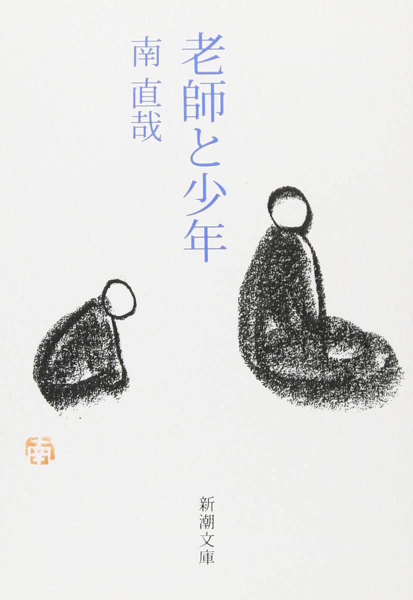 南 直哉 『老師と少年 』 (新潮文庫)