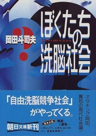 ぼくたちの洗脳社会 岡田斗司夫