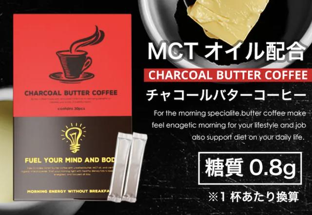 『MCTオイル入りのチャコールバターコーヒー』という商品なのですが、これだと圧倒的に楽ですね。