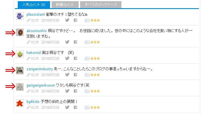 f:id:sakatsu_kana:20160729143245j:plain