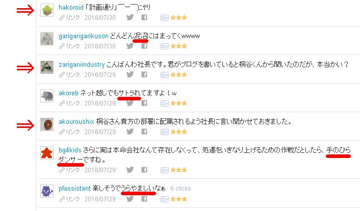 f:id:sakatsu_kana:20160801214337j:plain