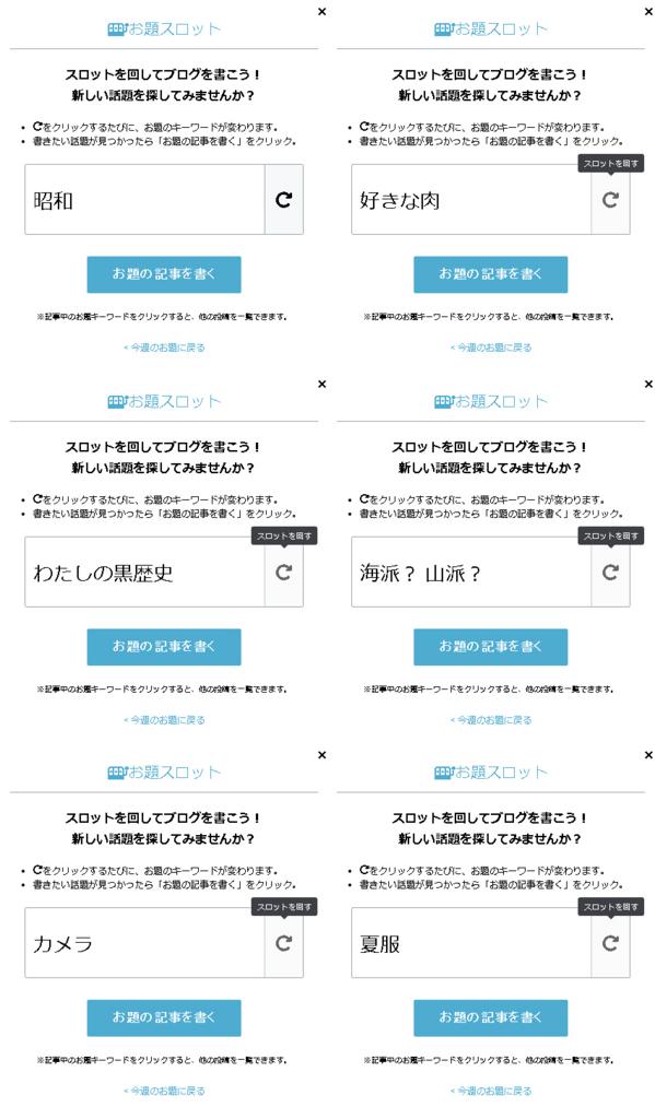 f:id:sakatsu_kana:20160809101055j:plain