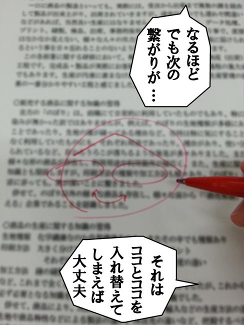 f:id:sakatsu_kana:20160914183726j:plain