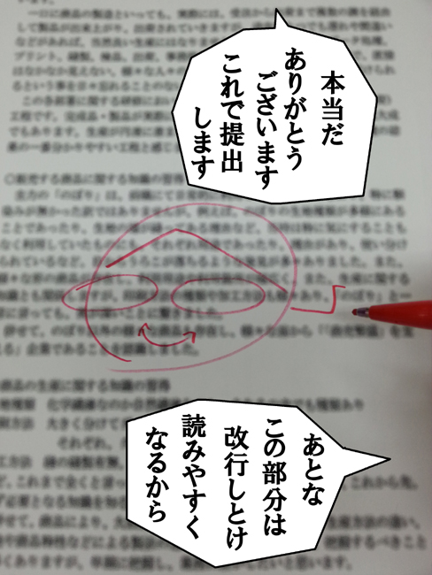 f:id:sakatsu_kana:20160914183738j:plain