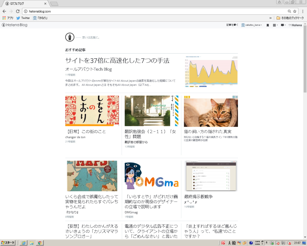 f:id:sakatsu_kana:20160929073001j:plain