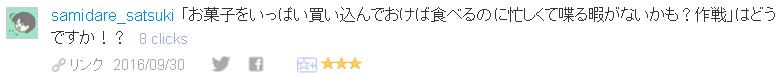 f:id:sakatsu_kana:20161001085859j:plain