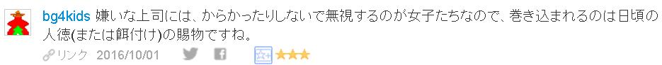 f:id:sakatsu_kana:20161001091437j:plain
