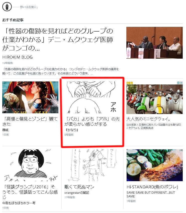f:id:sakatsu_kana:20161005223243j:plain