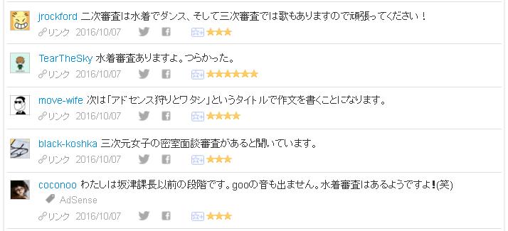 f:id:sakatsu_kana:20161011205835j:plain