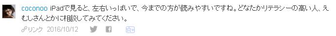f:id:sakatsu_kana:20161013125740j:plain