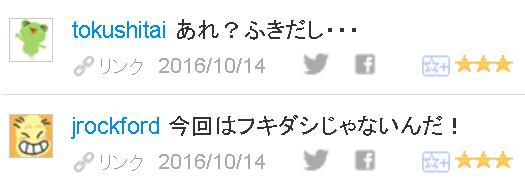 f:id:sakatsu_kana:20161014184520j:plain