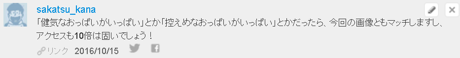 f:id:sakatsu_kana:20161017074826j:plain