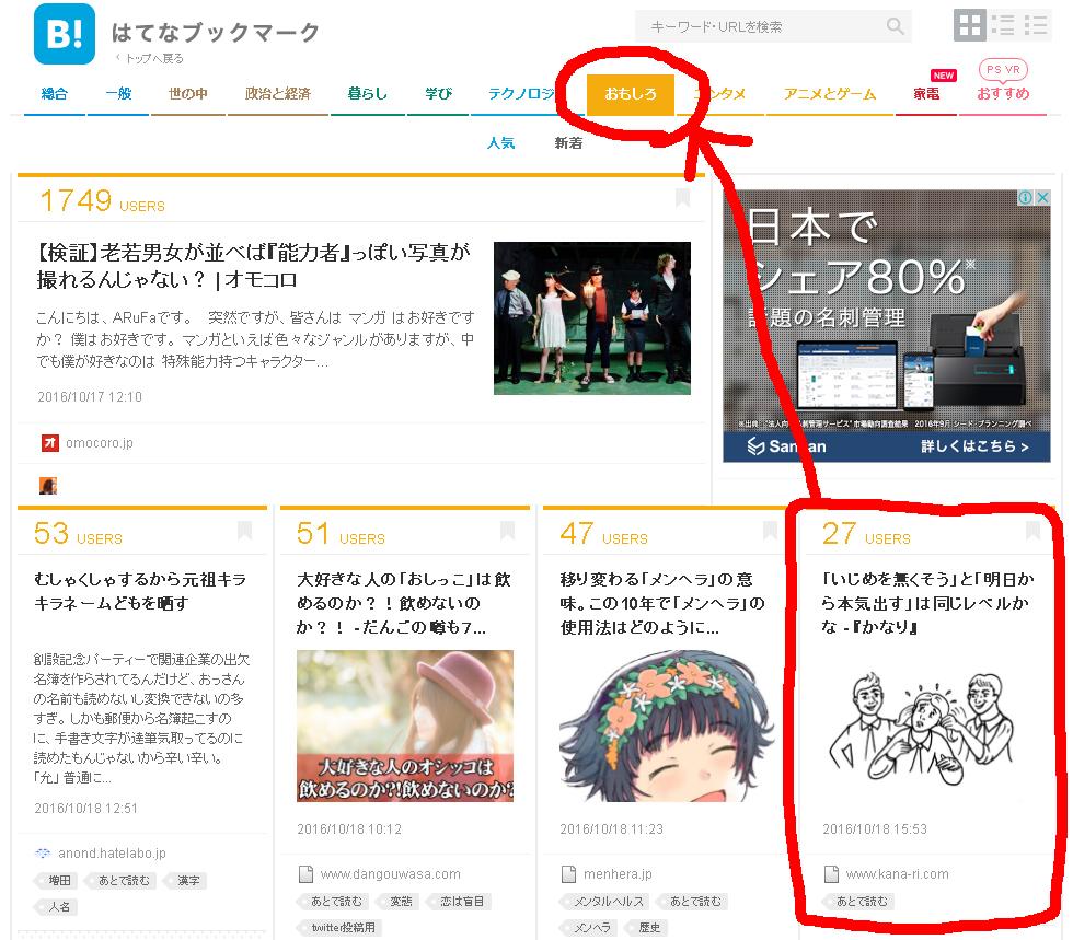 f:id:sakatsu_kana:20161018195405j:plain