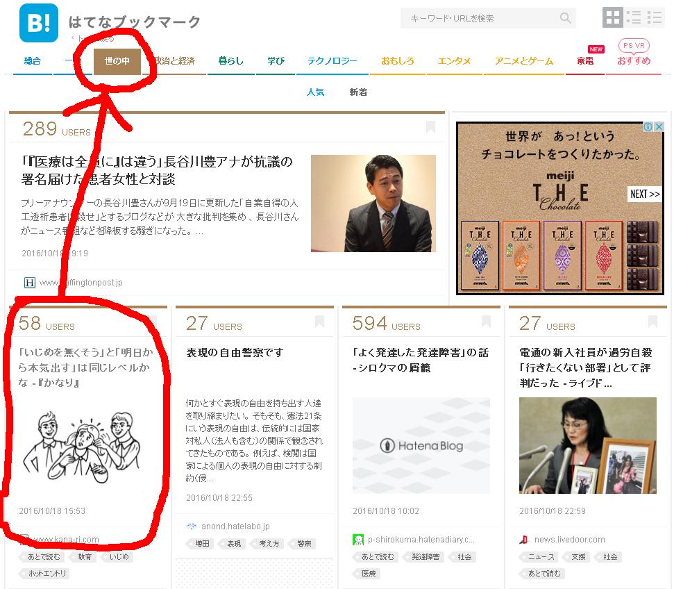 f:id:sakatsu_kana:20161019092507j:plain