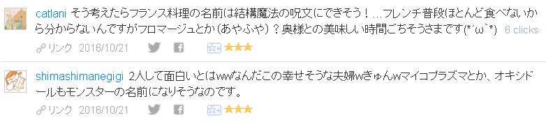 f:id:sakatsu_kana:20161021203848j:plain