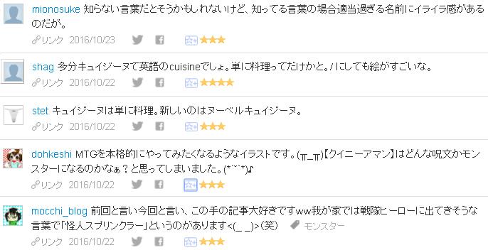 f:id:sakatsu_kana:20161024143312j:plain