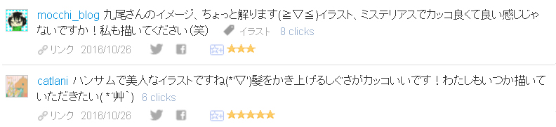 f:id:sakatsu_kana:20161027190041j:plain