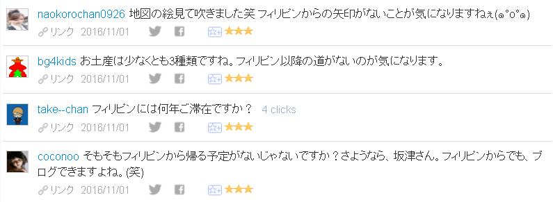 f:id:sakatsu_kana:20161102170531j:plain