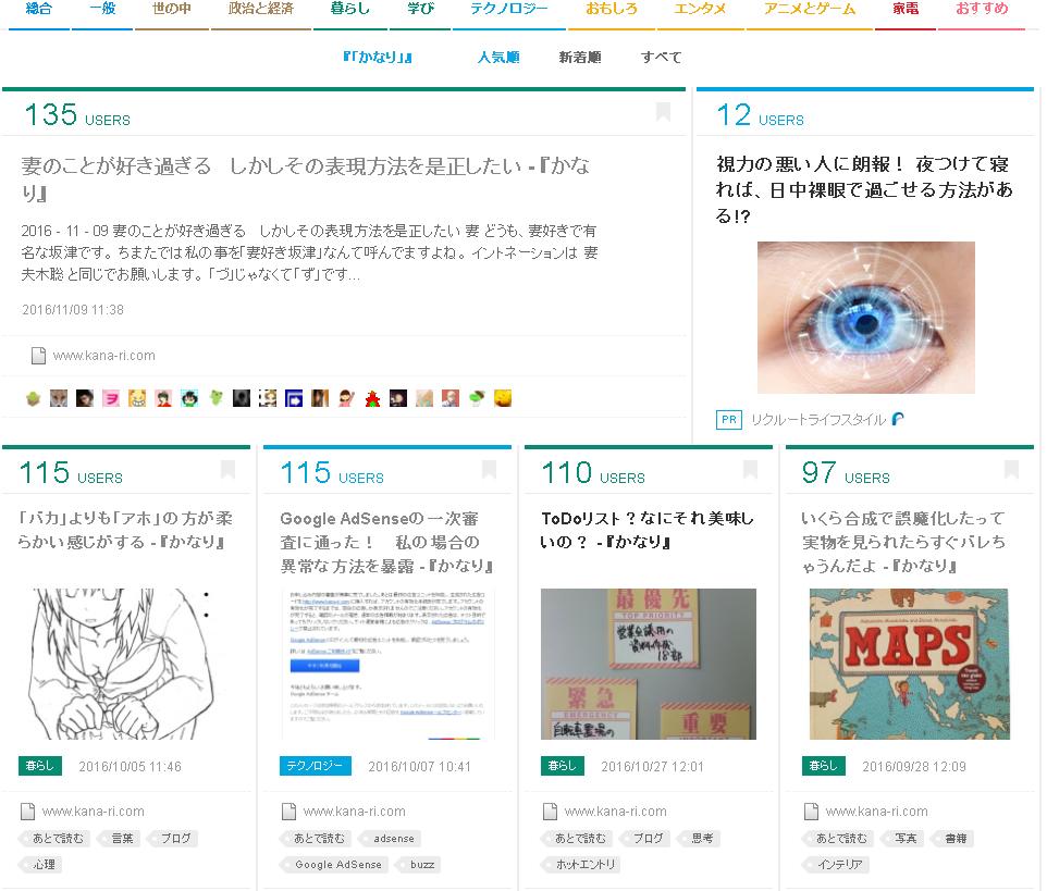 f:id:sakatsu_kana:20161110095922j:plain