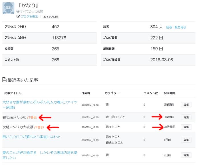 f:id:sakatsu_kana:20161111153818j:plain