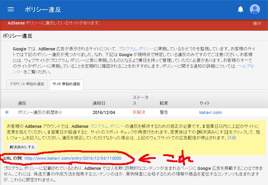 f:id:sakatsu_kana:20161205184043j:plain