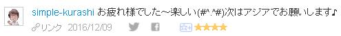f:id:sakatsu_kana:20161209185151j:plain