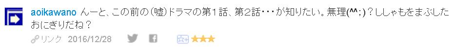 f:id:sakatsu_kana:20161228151031j:plain
