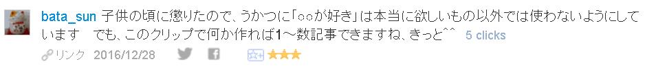 f:id:sakatsu_kana:20161228152002j:plain