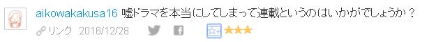 f:id:sakatsu_kana:20161228193258j:plain