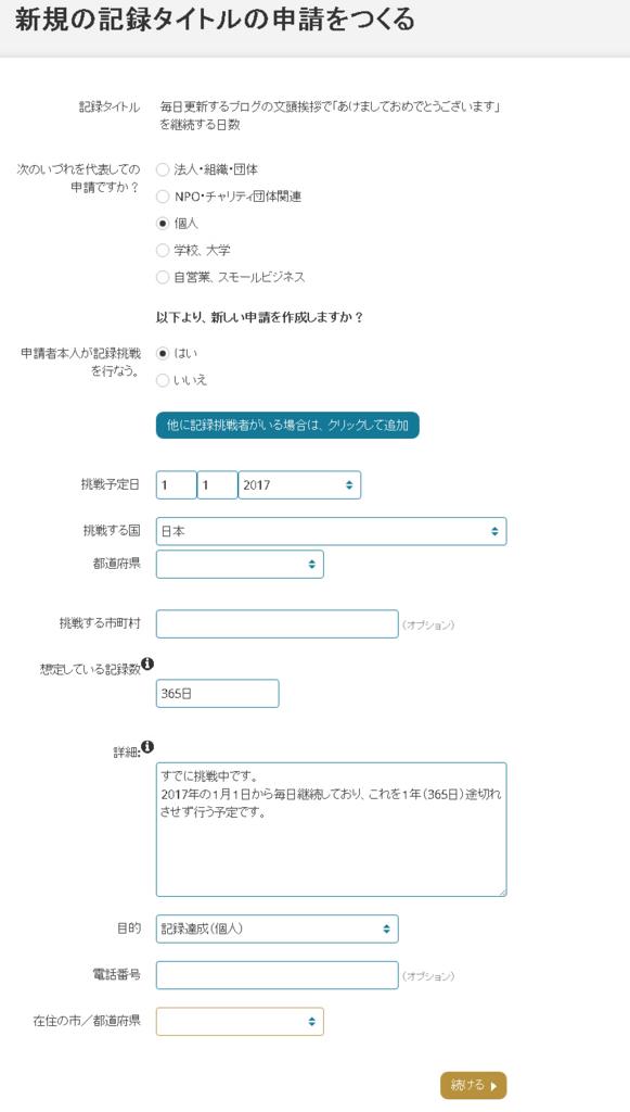 f:id:sakatsu_kana:20170119120521j:plain