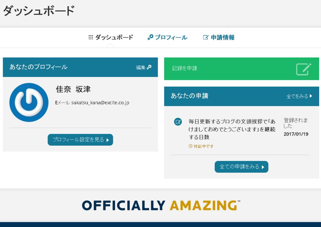 f:id:sakatsu_kana:20170119121825j:plain