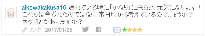 f:id:sakatsu_kana:20170126154412j:plain