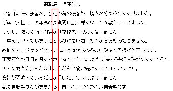 f:id:sakatsu_kana:20170201203305j:plain