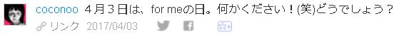 f:id:sakatsu_kana:20170403131433j:plain