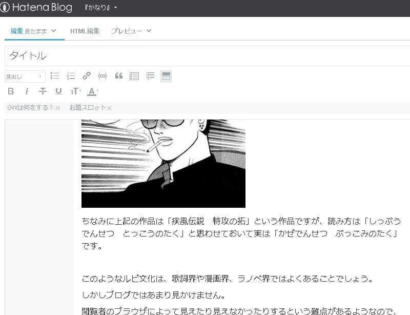 f:id:sakatsu_kana:20170501143715j:plain