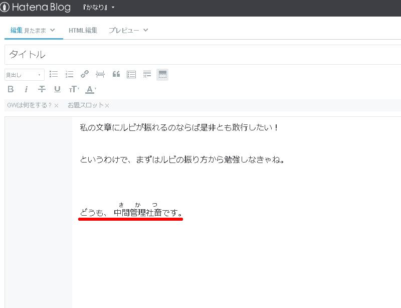 f:id:sakatsu_kana:20170501144538j:plain