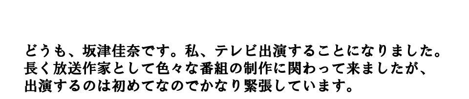f:id:sakatsu_kana:20170509082502j:plain